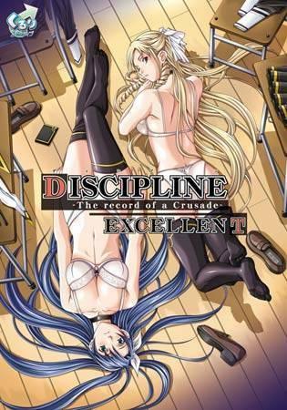 Discipline record of a crusade hentai
